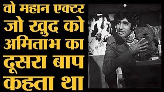 जब महमूद ने रो रहे Amitabh Bachchan से डांस करवाने की ट्रिक निकाली | Mehmood Biography|