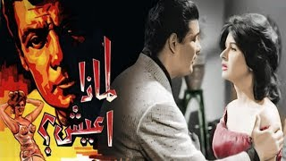 فيلم لماذا اعيش -  Lemaza A3eesh Movie