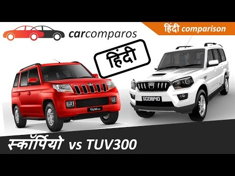Xxx Mp4 स्कॉर्पियो Vs TUV300 हिंदी Scorpio Vs TUV 300 Hindi Comparison Review Mahindra 3gp Sex