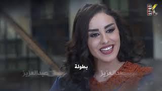مسلسل حريم الشاويش ـ شارة البداية HD
