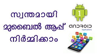 How to Make Android App (Malayalam Tutorial) #1