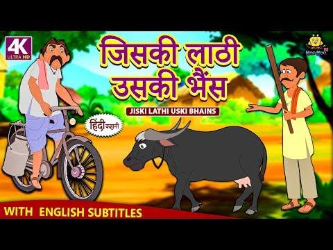 Xxx Mp4 जिसकी लाठी उसकी भैंस Hindi Kahaniya For Kids Stories For Kids Moral Stories Koo Koo TV 3gp Sex