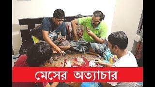 Messar Ottachar | Hostel Life । Bangla New Funny Video | Chrom Hasir Natok