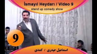 Ismayil Heydari 9  -  اسماعیل حیدری 9