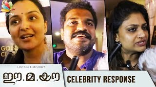 E Ma Yau Malayalam Movie  Celebrity Response | Manju warrier , Geethu Mohandas , Dileesh Pothan