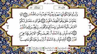 سورة الملك برواية ورش القارئ ياسين الجزائري