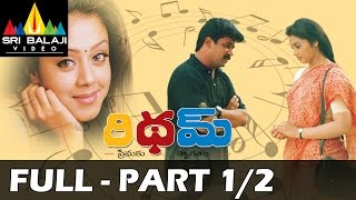 Rhythm Telugu Full Movie Part 1/2 | Arjun, Jyothika, Meena | Sri Balaji Video