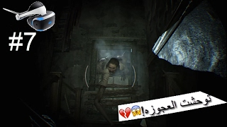 ريزدنت ايفل7 بنظارات (الواقع الافتراضي) توحشت العجوزه! Resident evil7 VR