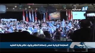 إقامة المؤتمر السنوي للمعارضة الإيرانية في الأول من يوليو