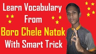 Vocabulary | From | Boro Chele Natok | English to Bangla