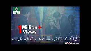 Eyeliner Laganay Ka Zabardast Tarika Janiye Wajid Khan Say | Pak Totkay