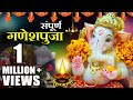 Rituals to Perform Ganesh Pooja | Marathi | Aishwarya Narkar - Devotional