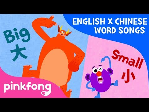 Xxx Mp4 Big And Small 大和小 English X Chinese Word Songs Pinkfong Songs For Children 3gp Sex