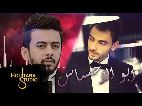 عبد الله الهميم ودان - ابو الاحساس (النسخة الاصلية) | Abdulah Al Hamem & DAN - Abo Al Ahsas
