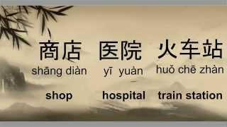 HSK1- Basic 150 Mandarin Chinese words (part 1/4) | Hua Jie Language