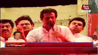 Imran Khan Addressing Public Rally in Jacobabad
