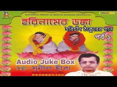 Xxx Mp4 Harinamer Danka Part 1 হরিনামের ডংকা Harichand Thakur Bengali Bhajan Sunil Heera 3gp Sex
