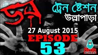 Dor 27 August 2015 | ট্রেন ষ্টেশন, উল্লাপাড়া | DOR ABC Radio Episode 53