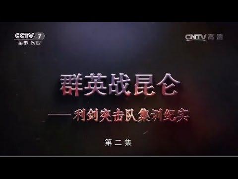 群英战昆仑——利剑突击队集训纪实② 【军事纪实  20170511】