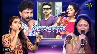 "Swarabhishekam   Mega Power Star ""Ram Charan"" Special Songs   16th December 2018   Full Episode"