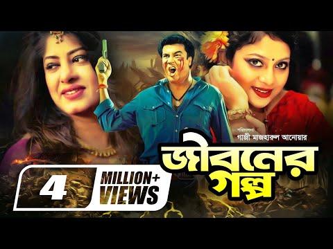 Bangla Movie | Jiboner Golpo | Manna | Moushumi | Shabnur | Joy | Alamgir | Kabori Sarwar