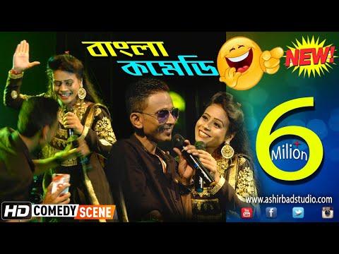 Xxx Mp4 Sunil Pinki New Comedy সুনিল ও পিঙ্কি Banglar Best Comedy Ashirbad Studio 3gp Sex