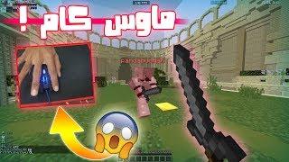 ماين كرافت : ماوس كام !! ( راح تنصدم من لعبي لايفوتك !! )! | Minecraft