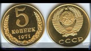 LIFE IN USSR 22. Money in Soviet Union. Things you could buy for 5 kopecks