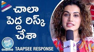 Anando Brahma Movie Taapsee Emotional Response | Vennela Kishore | Srinivas Reddy | #AnandoBrahma