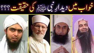 KHAWAB main DEEDAR-e-MUSTAFA ﷺ say motalliq HAQEEQAT kia hai ??? (By Engineer Muhammad Ali Mirza)