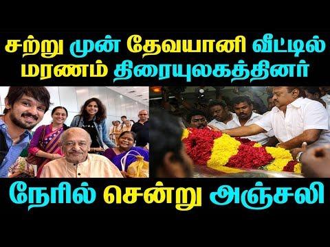 Xxx Mp4 சற்று முன் பிரபல நடிகை தேவயாணி வீட்டில் மரணம் திரையுலகத்தினர் நேரில் அஞ்சலி Tamil Cinema News 3gp Sex