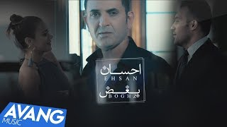 Ehsan - Boghz OFFICIAL VIDEO   احسان - بغض