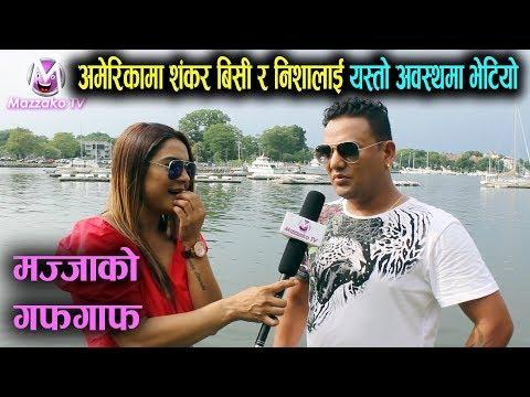 Xxx Mp4 श्रीमती भेट्न अमेरिका पुगेका Shankar BC लाई Nisha Sunar ले किन यसो भनिन् Mazzako TV 3gp Sex