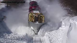 أقوى وأخطر القطارات # قطارات الكاسحات لجبال الثلوج#