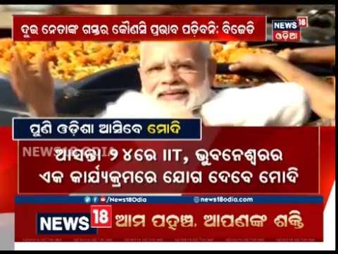 Xxx Mp4 Amari Odisha 6 30pm 6 Dec 2018 News18 Odia 3gp Sex