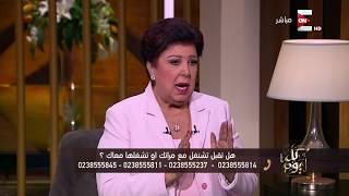كل يوم - رجاء الجداوي: انا ضد عمل المرأة مع زوجها في مكان واحد