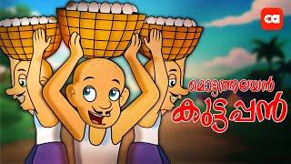 ഓടി നടക്കും കുട്ടപ്പന് : Mottathalayan kuttappan