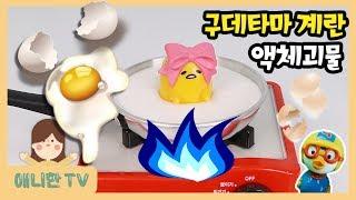 구데타마 계란 액체괴물 만들기 ♥ 계란 액괴를 프라이팬에 익혀볼까요? 뽀로로 장난감 놀이 [애니한TV]