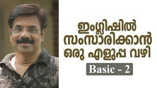 Spoken English Phrases in Malayalam - Basic - 2
