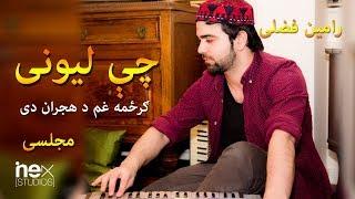 Ramin Fazli- Che Lewany Gar zam Gham De Hijran De - (Official HD 2018)