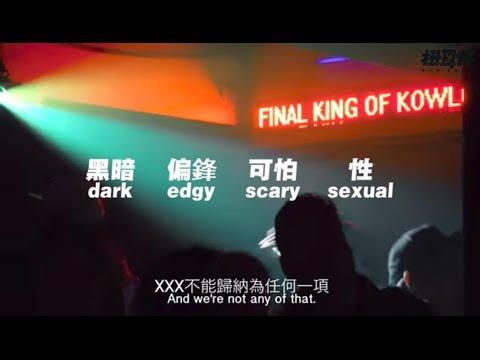 Xxx Mp4 【訪談】自定義的場地XXX,大角咀的最後皇帝 3gp Sex