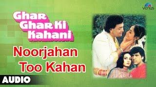 Ghar Ghar Ki Kahani : Noorjahan Too Kahan Full Audio Song | Rishi Kapoor, Govinda, Jayaprada |