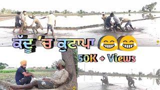 Kaddu Ch Pya Kutaapa | Latest Punjabi Video | New Funny Video 2018