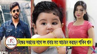 নিজের সন্তানের সাথে সৎ বাবার মত আচরণ করছেন শাকিব খান | Shakib Khan | Abram Khan | Bangla News