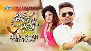 Shona Pakhi | Belal Khan | Shilpy Biswash | Belal Khan & Shilpy Biswash Hit Song   | Full HD