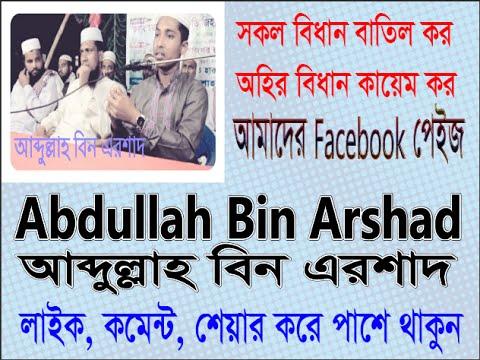 ছালাতে সূরা ফাতিহা পাঠ করতেই হবে-Abdullah Arshad