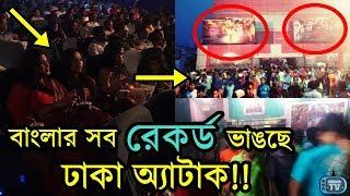 শাকিবের সব রেকর্ড ভাঙ্গছে আরেফিন শুভ এর ঢাকা অ্যাটাক! | Dhaka Attack Full Movie Box Office Report
