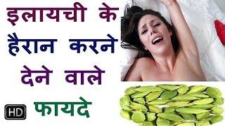 इलायची के हैरान करने देने वाले फायदे Cardamom Benefits In Hindi Choti Elaichi Uses Of Cardamom