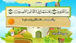 سورة الأعراف   المصحف المعلم محمد المنشاوي