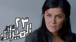 مسلسل الميزان - الحلقة 23